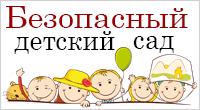 безопасный детский сад