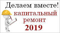 капитальный ремонт 2019